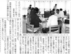 房日新聞2015年7月30日掲載